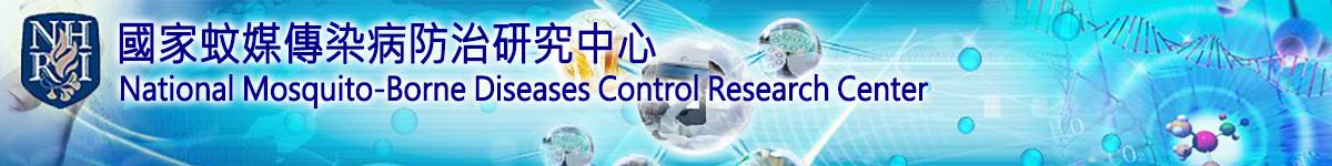 國家蚊媒傳染病防治研究中心